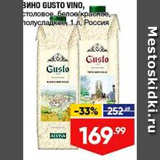 Акция - Вино Gusto Vino