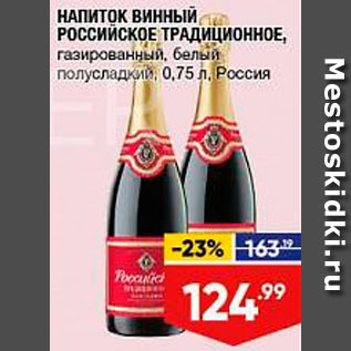 Акция - Напиток винный Pоссийское