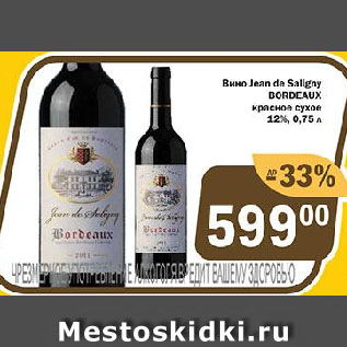 Акция - Вино Jean dа Sallgny BORDEAUX красное сухое 12%