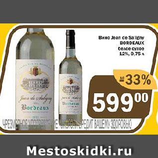 Акция - Вино Jean de Sallgny BORDEAUX белое сухое 12%