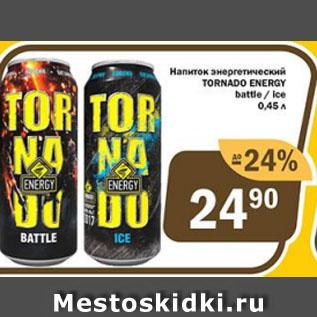 Акция - Напиток энергетический TORNADO ENERGY battle/ ice