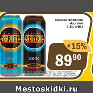 Акция - Напиток TEN STRIKE sky / dark 7.2%