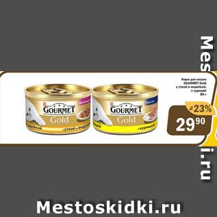 Акция - Корм для кошек GOURMET Gold с уткой и индейкой, с курицей