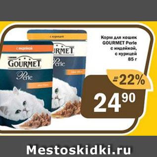 Акция - Корм для кошек GOURMET Perle с индейкой, с курицей