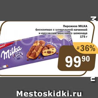 Акция - Пирожное MILKA бисквитное с шоколадной начинкой и кусочками молочного шоколада