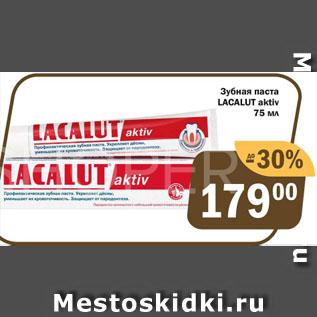 Акция - Зубная паста LACALUT aktiv