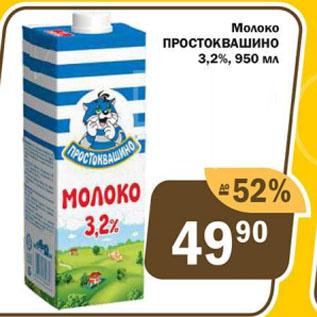 Акция - Молоко ПРОСТОКВАШИНО 3,2%