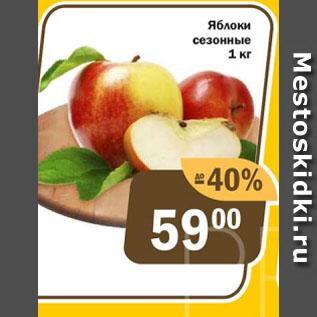 Акция - Яблоки сезонные