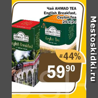 Акция - Чай AHMAD TEA English Breakfast, Ceylon Tea