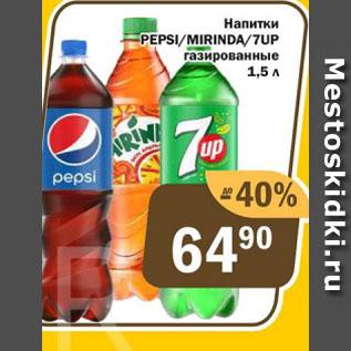 Акция - Напитки PEPSI / MIRINDA / 7UP газированные