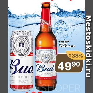 Акция - Пиво BUD светлое 5%