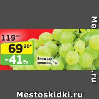 Акция - Виноград кишмиш, 1 кг