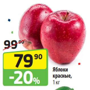 Акция - Яблоки  красные,  1 кг