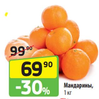 Акция - Мандарины,  1 кг