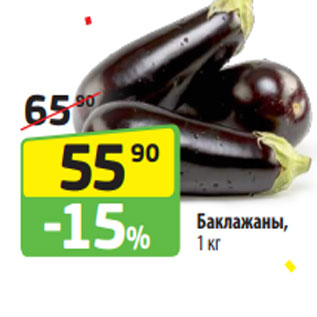 Акция - Баклажаны,  1 кг