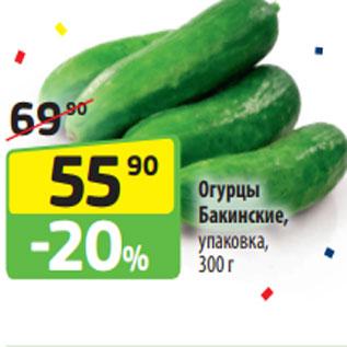 Акция - Огурцы Бакинские, упаковка, 300 г