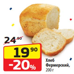 Акция - Хлеб Фермерский, 200 г