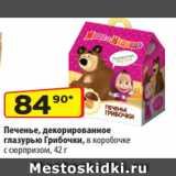 Скидка: Печенье, декорированное глазурью Грибочки, в коробочке с сюрпризом, 42 г
