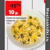 Магазин:Виктория,Скидка:Салат из капусты