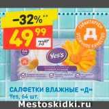 """Дикси Акции - Салфетки влажные """"Д"""""""