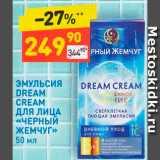 """Дикси Акции - Эмульсия Dream Cream для лица """"Черный жемчуг"""""""