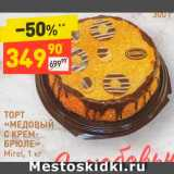 """Дикси Акции - Торт """"Медовый"""""""