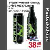 Магазин:Метро,Скидка:Энергетический напиток DRIVE ME ж/б