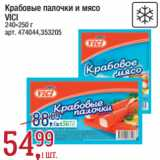 Магазин:Метро,Скидка:Крабовые палочки и мясо VICI