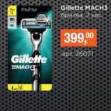 Скидка: Gillette МАСНЗ бритва, 2 кас.