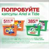 Скидка: Капсулы для стирки TIDE/ARIEL