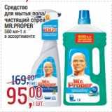 Скидка: Средство для мытья пола/ чистящий спрей MR.PROPER