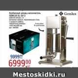 Скидка: Колбасный шприц-наполнитель GEMLUX GL-SV-3