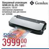 Скидка: Вакуумный упаковщик GEMLUX GL-VS-169S
