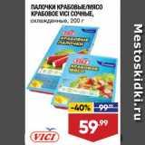 Магазин:Лента супермаркет,Скидка:Палочки крабовые/мясо Vici