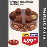Скидка: Торт Бельгийский