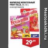 Магазин:Лента супермаркет,Скидка:Мармелад Fruit-Tella