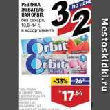 Магазин:Лента супермаркет,Скидка:Резинка жевательная Orbit