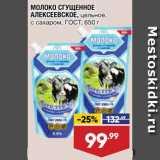 Магазин:Лента супермаркет,Скидка:Молоко сгущенное Алексеевское