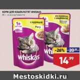 Магазин:Лента супермаркет,Скидка:Корм для кошек Whiskas