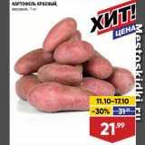 Магазин:Лента супермаркет,Скидка:Картофель красный