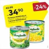Скидка: Кукуруза/горошек Bonduelle