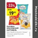 Магазин:Карусель,Скидка:Картофель Московский картофель