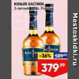 Лента супермаркет Акции - Коньяк Бастион