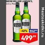 Лента супермаркет Акции - Виски William Lawson's