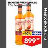 Лента супермаркет Акции - Виски The Famous Grouse