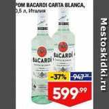 Лента супермаркет Акции - Ром Bacardi