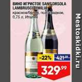 Лента супермаркет Акции - Вино игристое Sant'orsola