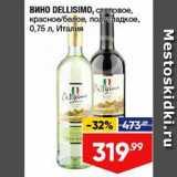 Лента супермаркет Акции - Вино Dellisimo