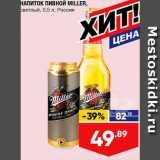 Лента супермаркет Акции - Напиток пивной Miller