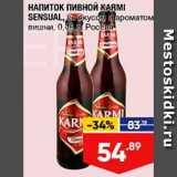 Лента супермаркет Акции - Напиток пивной Karmi
